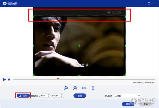 在播放的画面中看到可选择拖动的裁剪框,将水印剔除在裁剪框之外