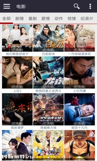 电影天堂TV V1.6.0 吾爱破解版截图3