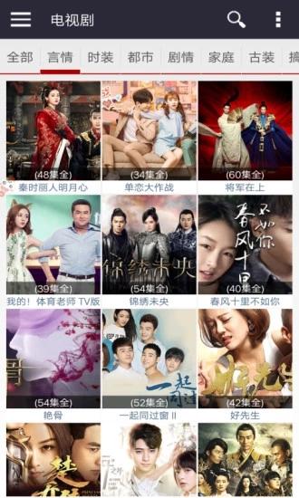 电影天堂TV V1.6.0 吾爱破解版截图2