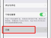VSCO怎么取消订阅 苹果取消VSCO订阅服务步骤