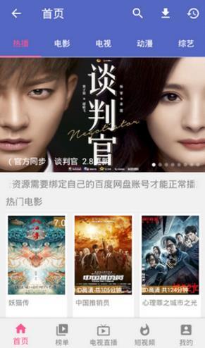 新电影天堂 V9.9.9 去广告纯净版截图2