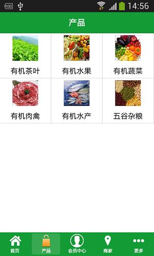 指尖有机食品商城 V1.0 安卓版截图2