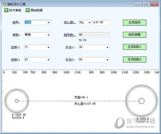链轮设计工具
