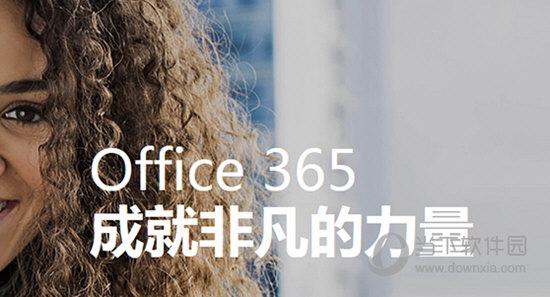 Microsoft Office365家庭版