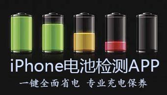 iPhone电池检测