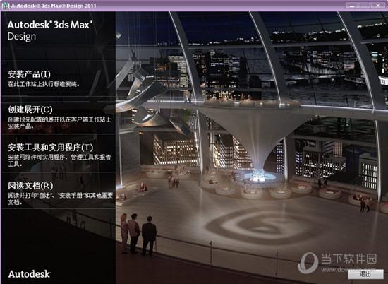 3DS Max 2011破解版