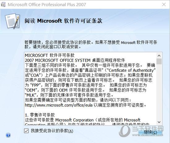 Office2007专业增强版64位