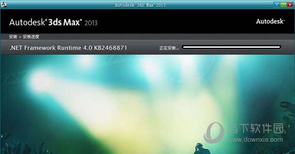 3DS Max2013破解版