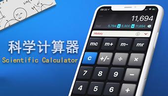 iPhone科学计算器