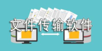 文件传输软件