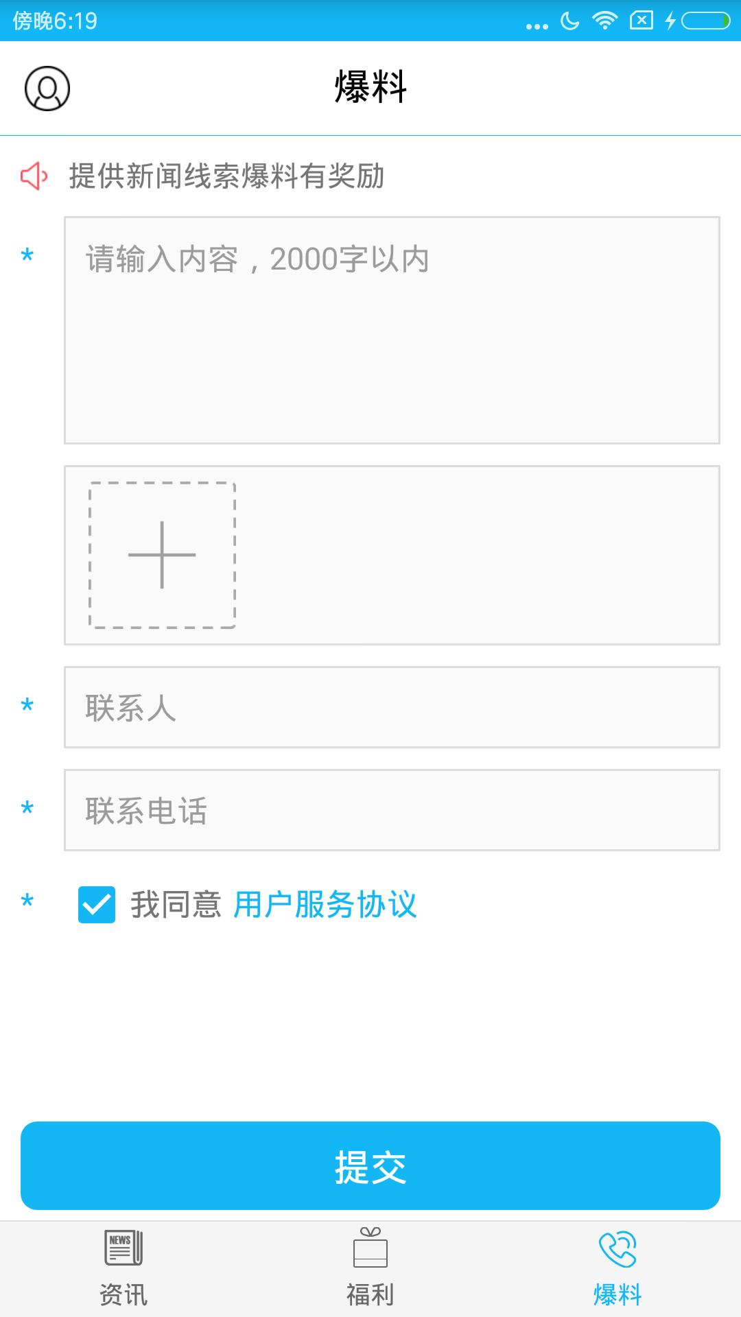 新疆头条 V4.0.3 安卓版截图3