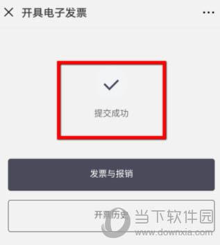 微信滴滴出行在QQ邮箱查收发票