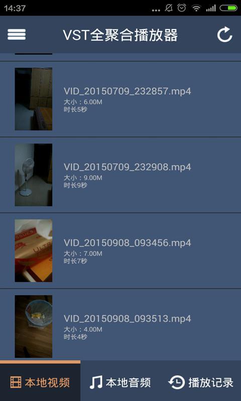 vst全聚合VIP破解版 V1.3.10 安卓版截图3