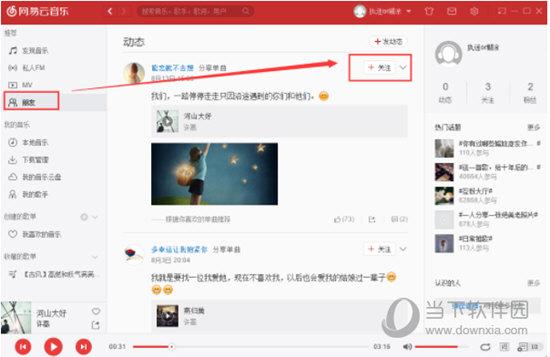 网易云音乐PC精简版