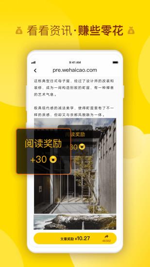 海草公社 V3.0.2 安卓版截图2
