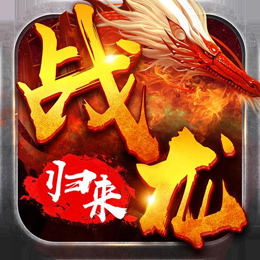 战龙归来 V1.4.3 安卓版