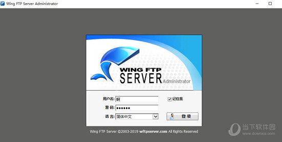 Wing FTP Server中文版