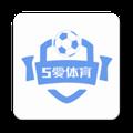 5爱体育 V1.7.0 安卓版