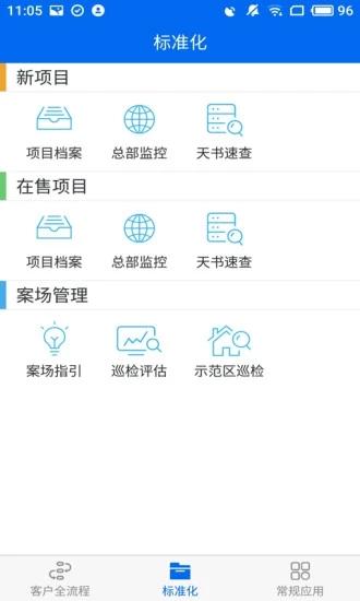 碧桂园售楼 V10.6 安卓版截图1