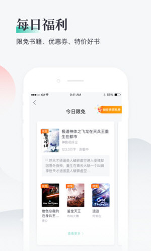 熊猫看书免费版 V8.6.2.07 安卓版截图3