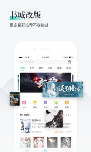 熊猫看书免费版 V8.6.1.15 安卓版截图4