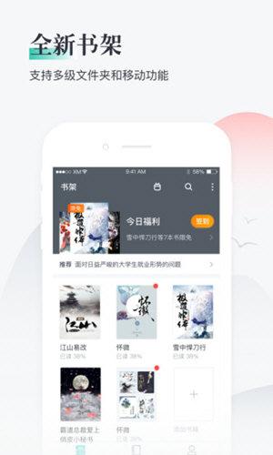 熊猫看书免费版 V8.6.2.07 安卓版截图2