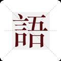 塔塔语文 V1.2.3 安卓版