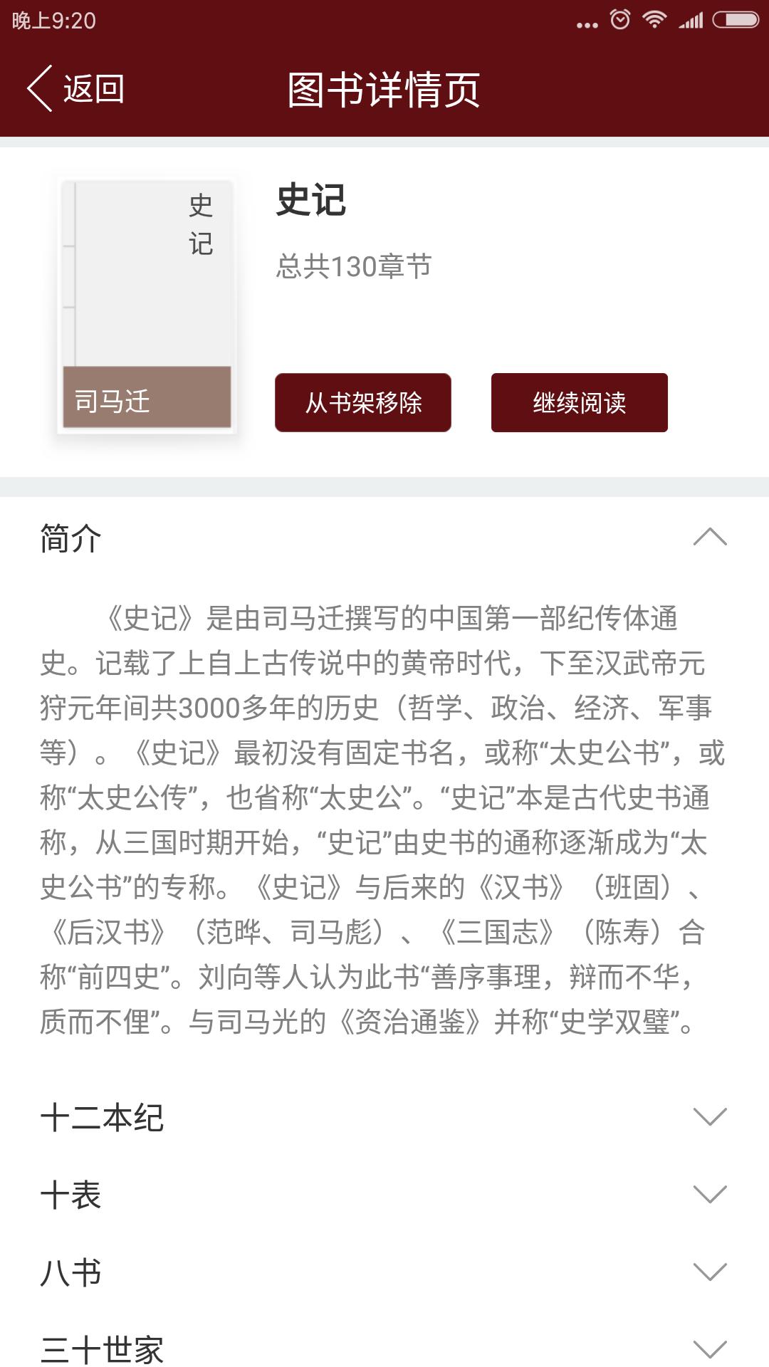 塔塔语文 V1.2.3 安卓版截图2