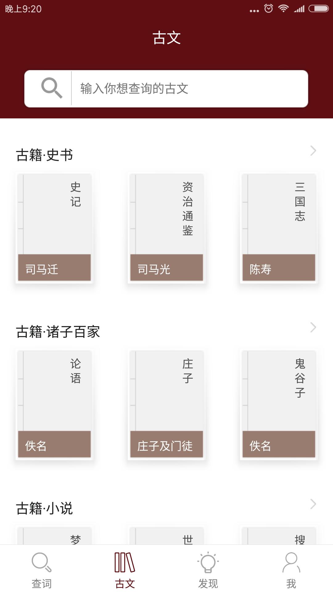 塔塔语文 V1.2.3 安卓版截图3