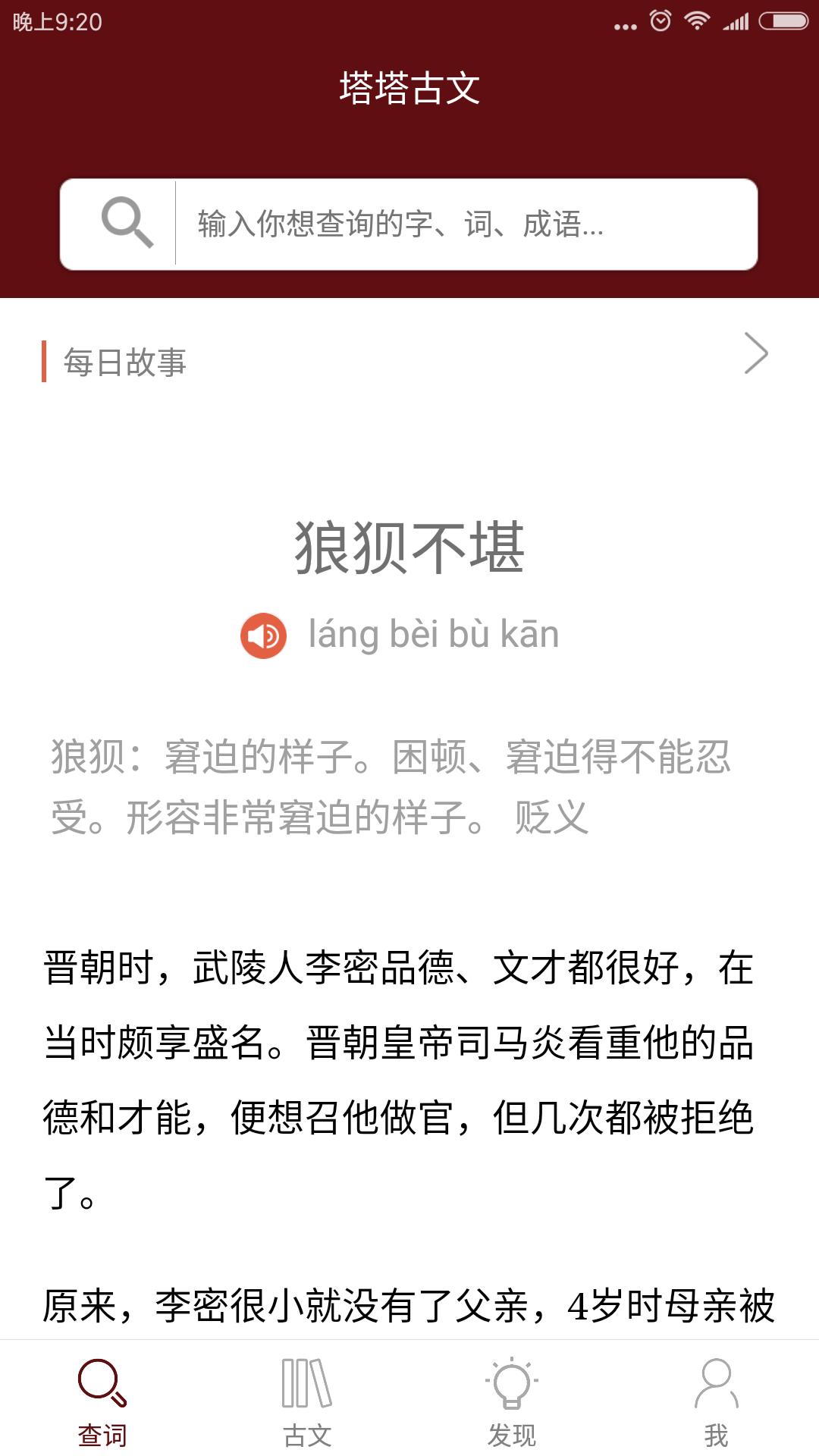 塔塔语文 V1.2.3 安卓版截图4