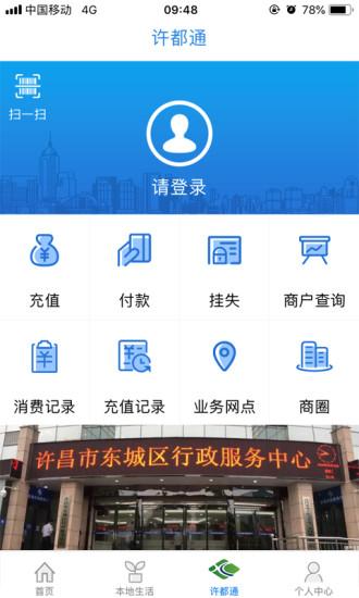 我城许昌 V1.4.2 安卓版截图1