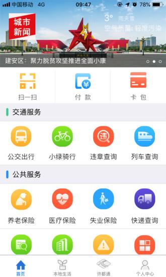 我城许昌 V1.4.2 安卓版截图2