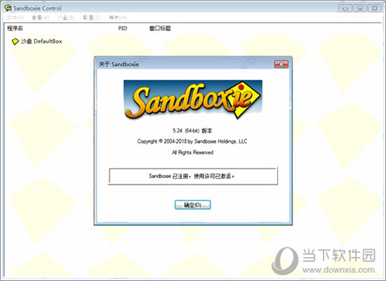 sandboxie中文破解版