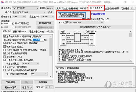 Keil uVision5中文破解版