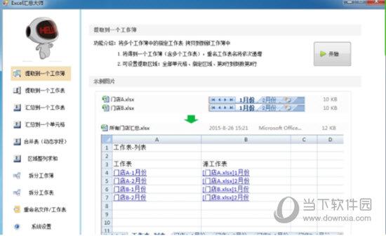 Excel汇总大师破解版