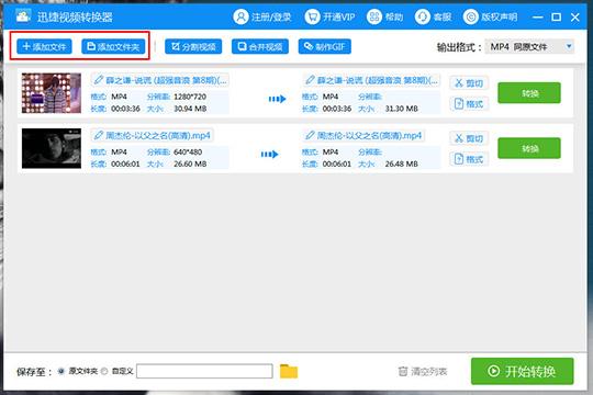 在上方红框标注内的功能选项添加想要转码的音、视频文件