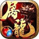 热血传奇之屠龙BT版 V1.0.0 安卓版