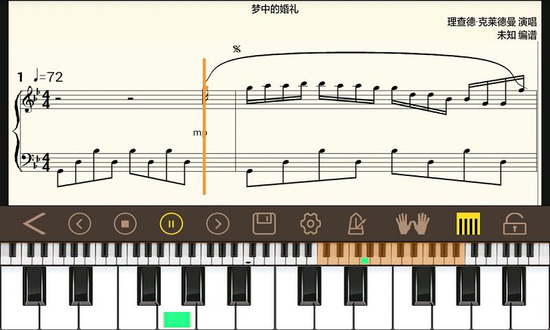 我爱弹琴 V1.7.2 安卓版截图4