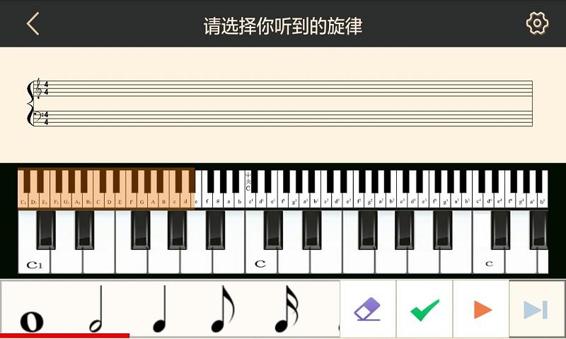我爱弹琴 V1.7.2 安卓版截图3