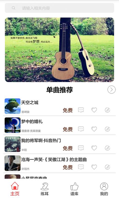 我爱弹琴 V1.7.2 安卓版截图5
