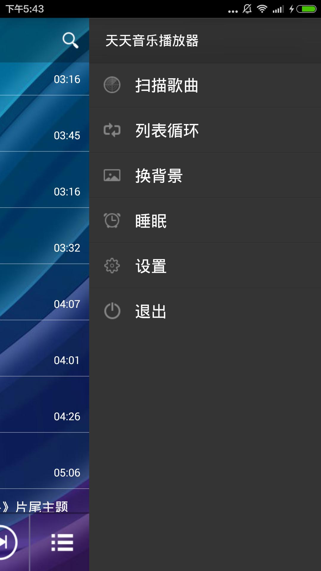 天天音乐播放器 V1.4 安卓版截图1