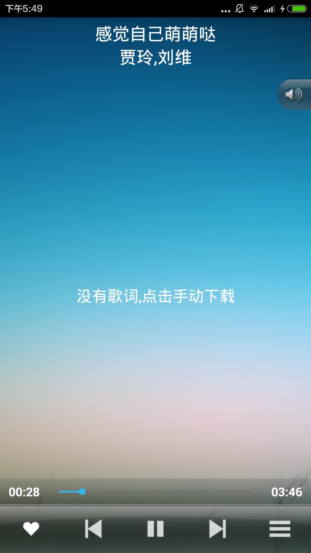 天天音乐播放器 V1.4 安卓版截图4