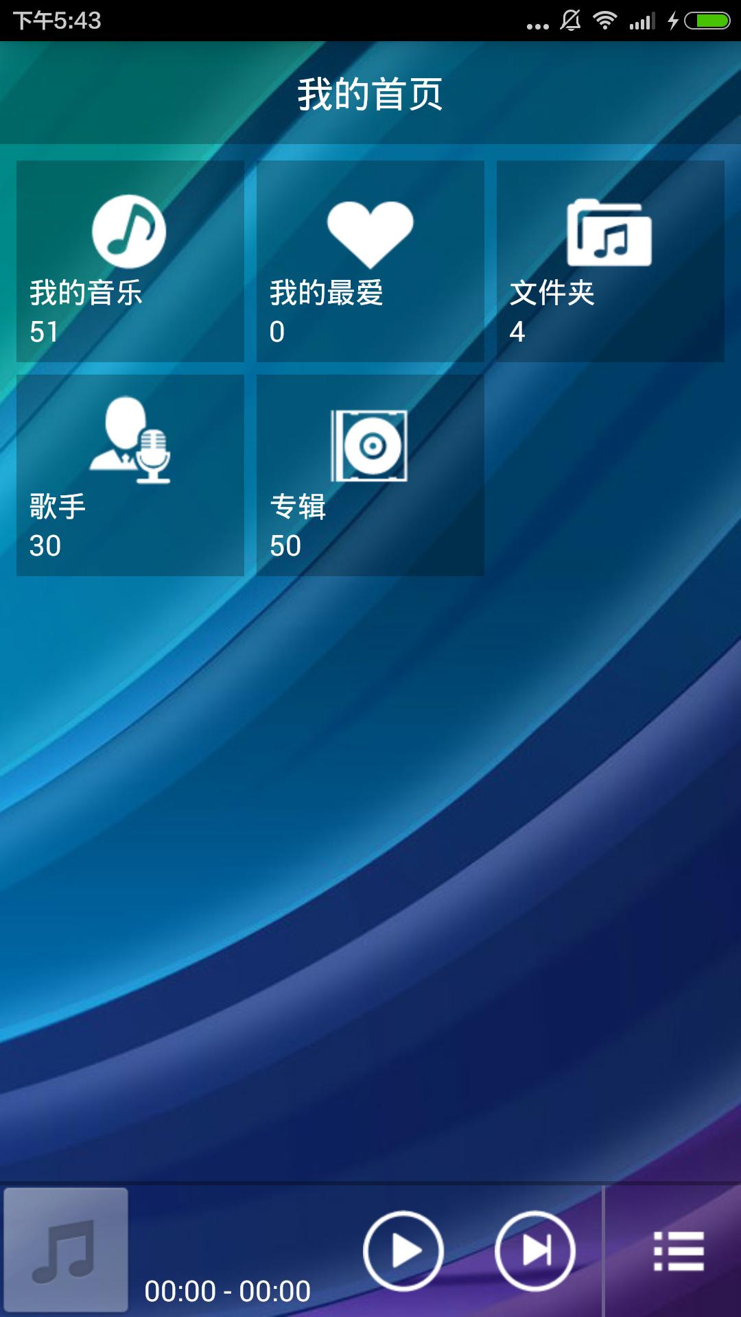 天天音乐播放器 V1.4 安卓版截图5