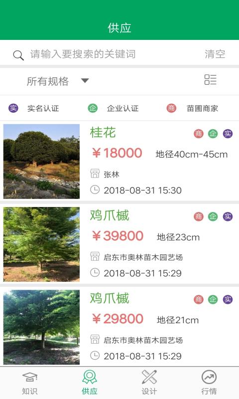 江苏苗木 V3.0.0 安卓版截图4