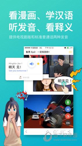 漫中文APP