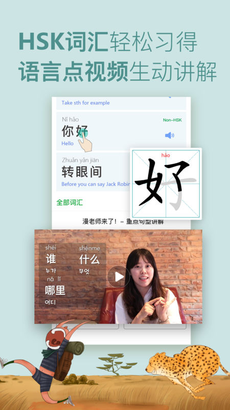 漫中文 V3.1.3 安卓版截图1