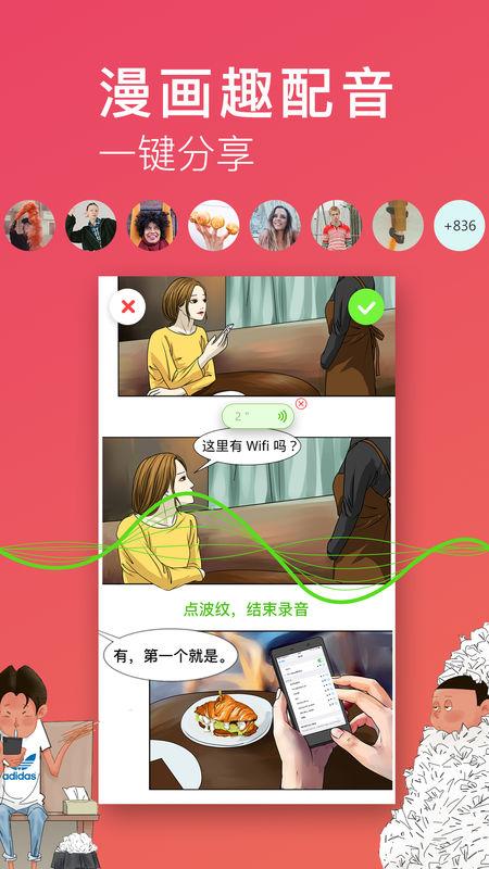 漫中文 V3.1.3 安卓版截图4