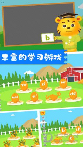 儿童学拼音游戏APP