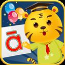 儿童学拼音游戏 V3.6 安卓版