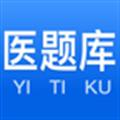 中医考研医题库 V1.1.3 苹果版